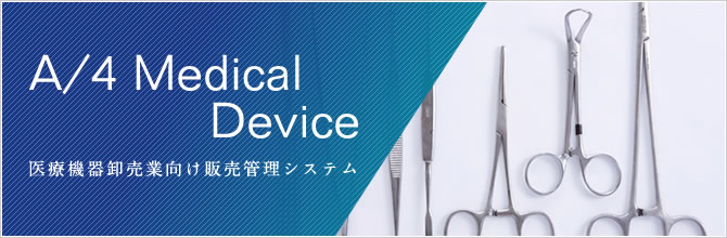 A/4 医療機器卸売業向け販売管理システム