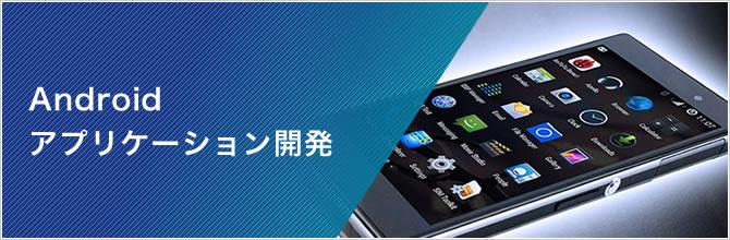 Androidソリューション