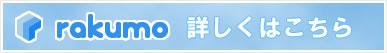 rakumo_detail
