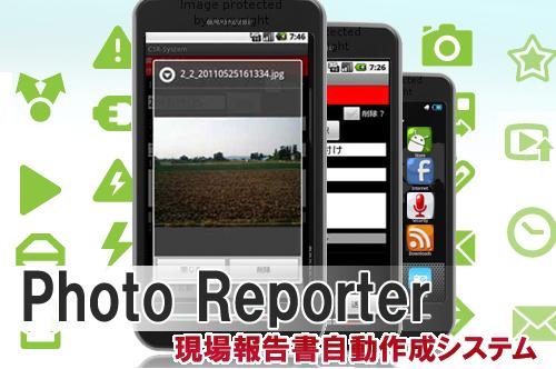 現場報告書自動作成アプリ P-Preporter