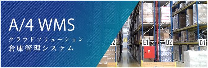 A/4 倉庫管理システム