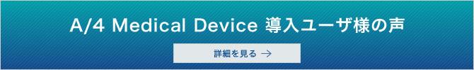 A/4 Medical Device 導入ユーザー様の声